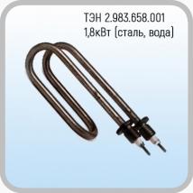 ТЭН 2.983.658.001 сталь/вода 1,8 кВт для ДЭ-4