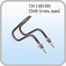 ТЭН 2.983.690 сталь/вода 2,5 кВт для ДЭ-10