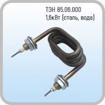 ТЭН 85.06.000 сталь/вода 1,6 кВт для ДЭ-4 с ноября 2008г