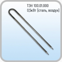ТЭН 100.01.000 сталь/воздух 0,5 кВт