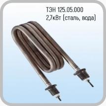 ТЭН 125.05.000 сталь/вода 2,7 кВт для АЭ-10 с февраля 2000г