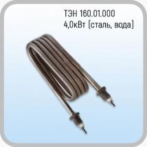 ТЭН 160.01.000 сталь/вода 4,0 кВт для ДЭ-60 с июля 2001 г