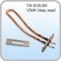 ТЭН 60.05.000 медь/вода 1,25 кВт для ВК-30, ВКУ-50