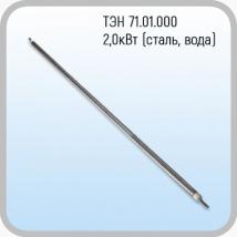 ТЭН 71.01.000 сталь/вода 2,0 кВт для Э-67-1