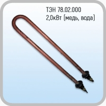 ТЭН 78.02.000 медь/вода 2,0 кВт для ДЭ-60, ГК-100-3М