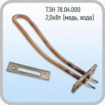 ТЭН 78.04.000 медь/вода 2,0 кВт для ВК-75-01