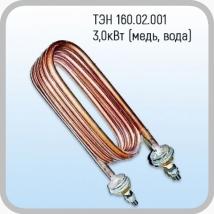 ТЭН 160.02.001 медь/вода 3,0 кВт для АЭ-25 с февраля 2001 г