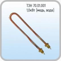 ТЭН 70.01.001 медь/вода/водяной пар 1,0 кВт для ГК-10
