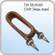 ТЭН 125.05.001 медь/вода 2,7 кВт для АЭ-10 с февраля 2000г